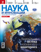 Science and Innovations Cover
